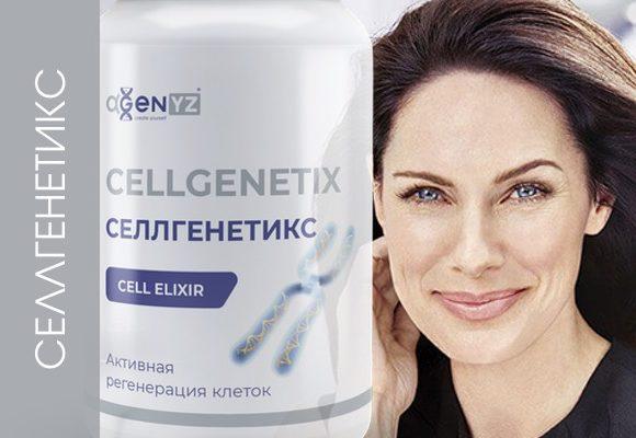 CellGenetiX