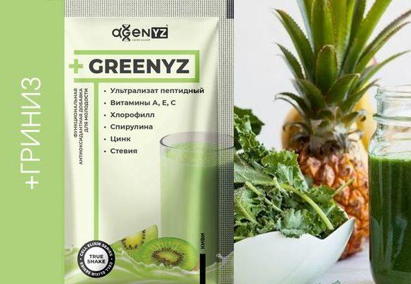 +GreenYZ