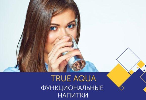 Функциональные напитки TRUE AQUA / CellElixir