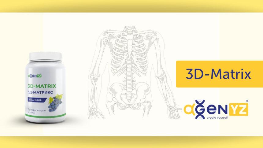 3D-Matrix | Молодость кожи и крепкие суставы