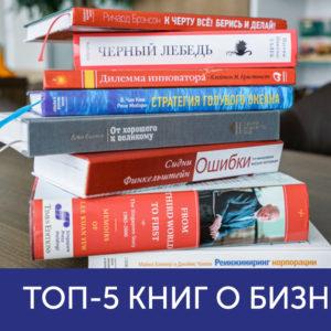ТОП-5 книг о бизнесе