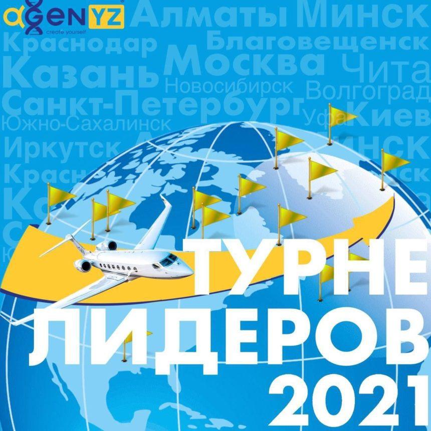 Турне Лидеров 2021