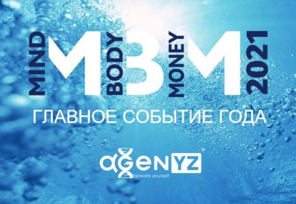 Главное событие года — MBM 2021