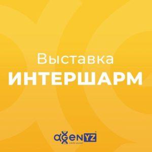 AGenYZ на выставке Интершарм в Москве