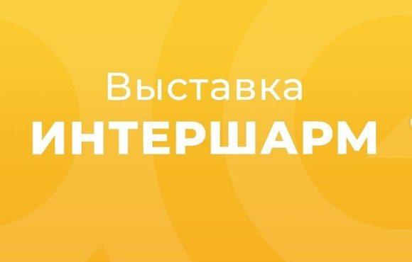 AGenYZ на выставке INTERCHARM в Москве